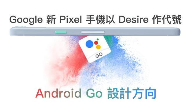Google Pixel 3 sẽ có 3 model khác nhau, trong đó có một phiên bản giá rẻ chạy Android Go
