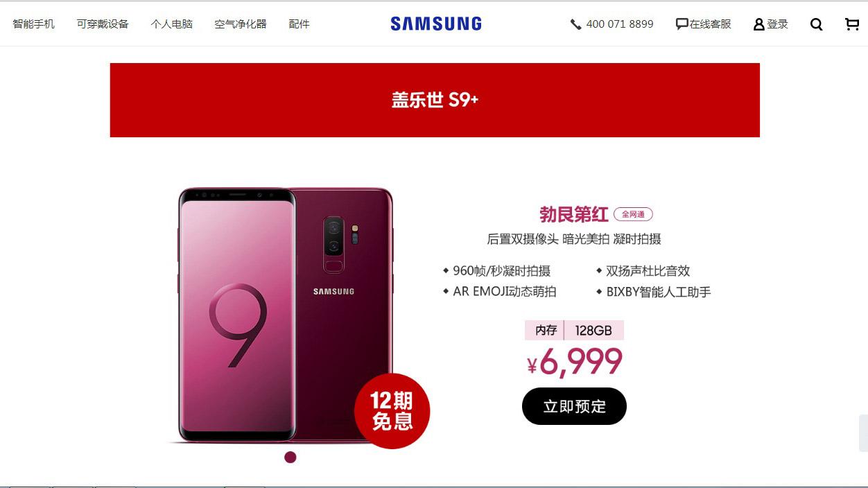 Samsung ra mắt Galaxy S9/ S9+ màu Đỏ Burgundy, giá không đổi
