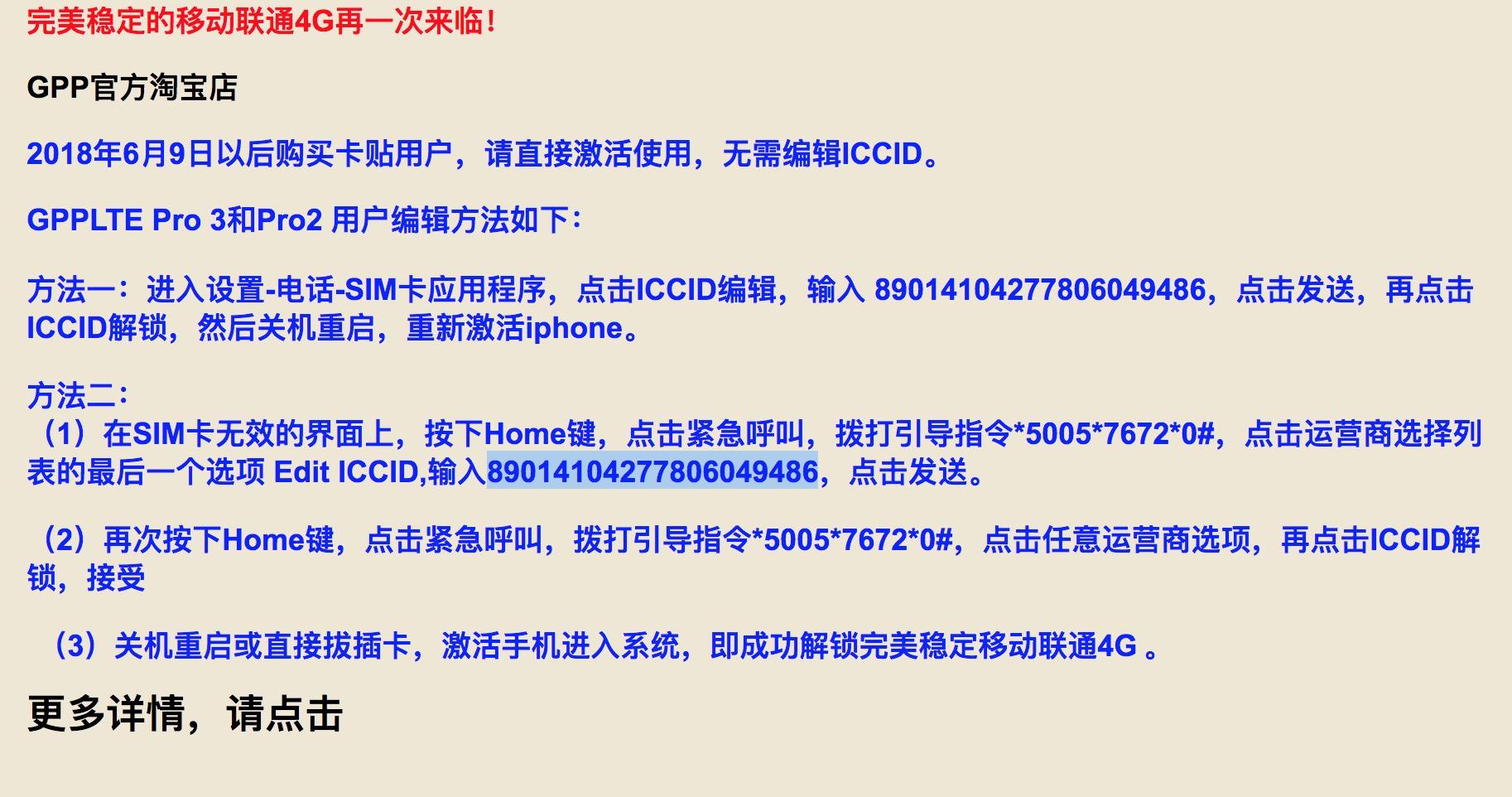 Đã có ICCID version 9 anh em đang dùng iPhone Lock update ngay nhé!