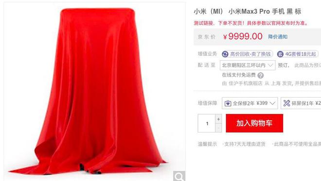 Qualcomm vô tình xác nhận sự tồn tại của Xiaomi Mi Max 3 Pro, chip Snapdragon 710, 6 GB RAM