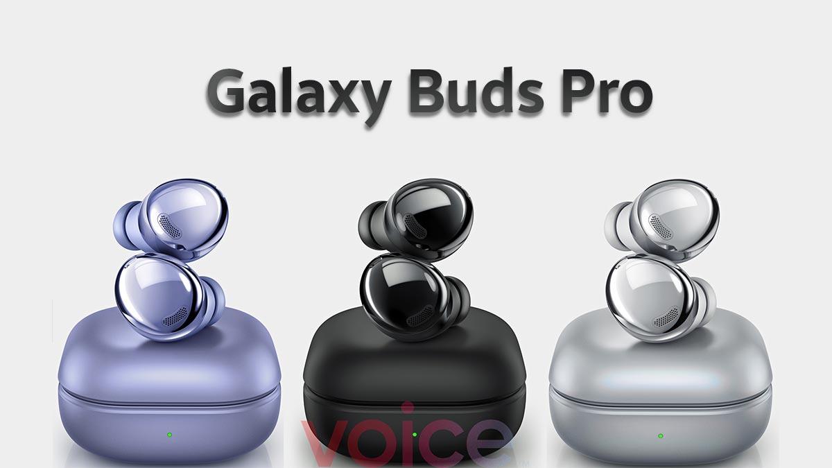 Tai nghe Galaxy Buds Pro của Samsung lộ giá bán chỉ 199 USD, dự kiến ra mắt cùng ngày với Galaxy S21 series